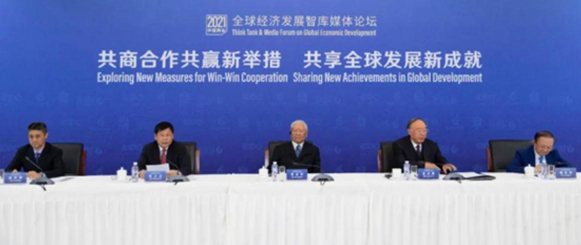 """""""Double Assemblée"""" de Chine : le Bridge Tank co-organise le Forum des Think Tanks et des Médias sur le Développement économique mondial"""